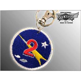 空軍第499聯隊隊徽鑰匙圈